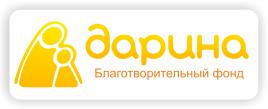 Благотворительный фонд «Дарина»