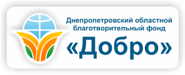 Днепропетровский фонд «Добро»