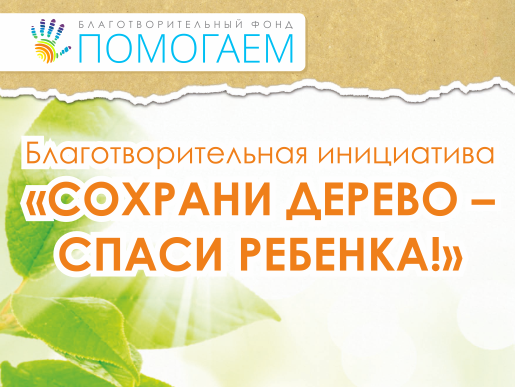 In Dnepropetrovsk, you can recycle paper waste and help sick children